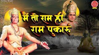 New Shri Ram Bhajan - मै  तो राम ही राम पुकारूँ || Mai To Ram Hi Ram Pukarun || Ambey Bhakti