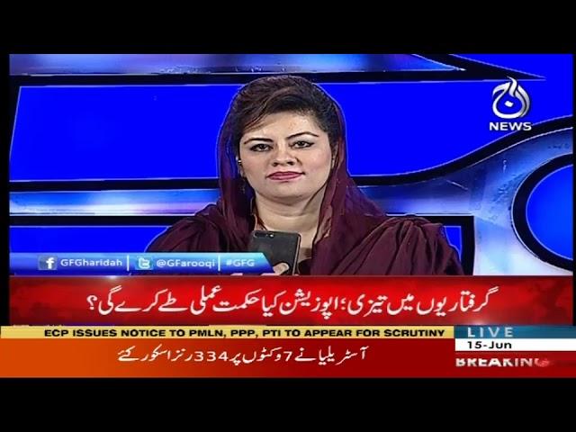 G For Gharidah  15 June 2019  Aaj News