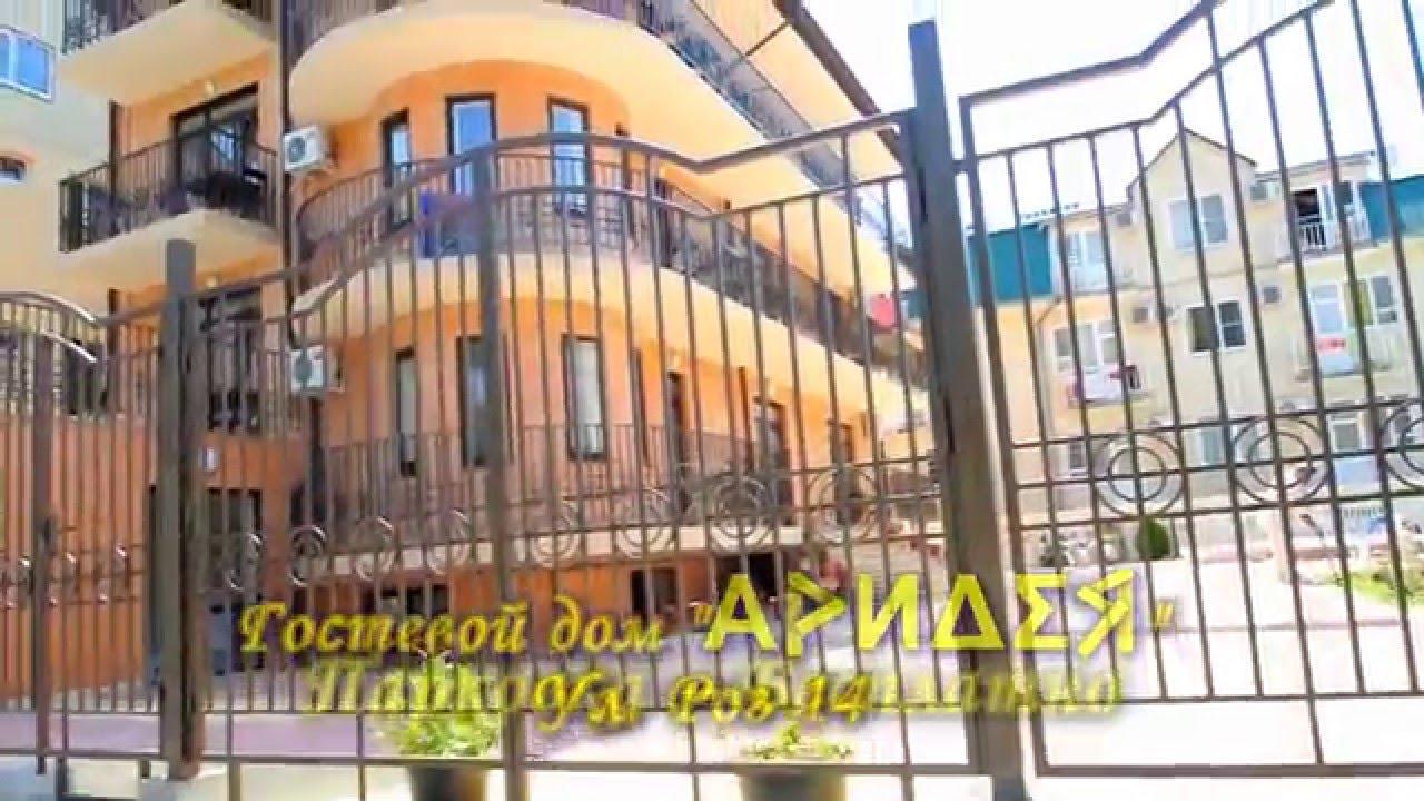 Витязево гостевой дом детская площадка