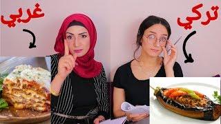 اهم وصفات الطبخ( تركي وغربي وسوري ) ماعرفو المقلوبة🤦🏻♀| AE game EP.26