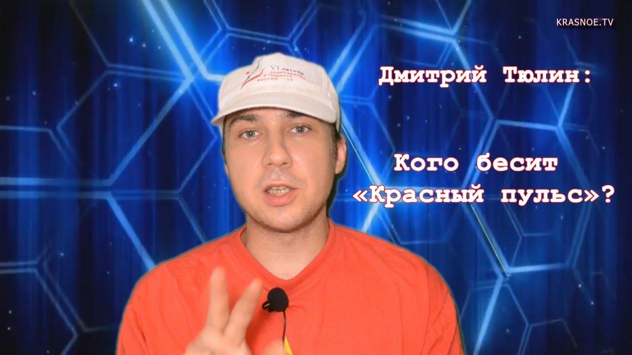 Дмитрий Тюлин: Кого бесит «Красный пульс»?