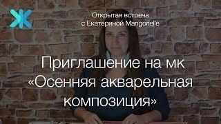 Приглашение на открытый урок Екатерины Mangorielle
