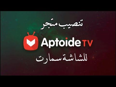 تنصيب متجر  Aptoide TV للشاشة سمارت 2020