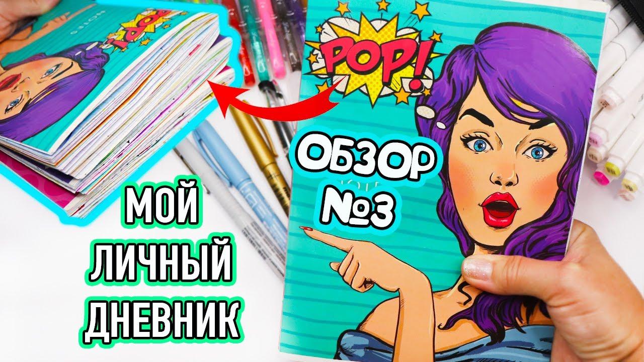 Мой Личный дневник! Все Идеи для ЛД - ОБЗОР #3 Чем рисовать в Личном дневнике