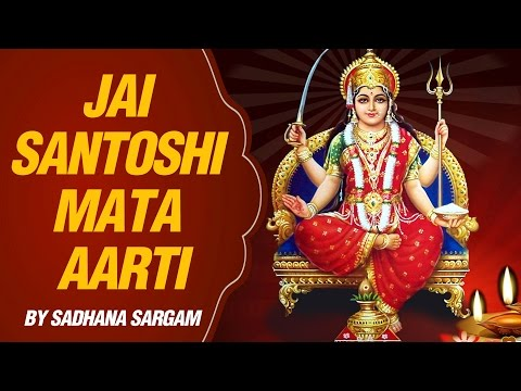 Jai Santoshi Mata Aarti with Lyrics | Sadhana Sargam