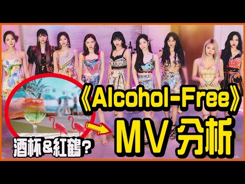 TWICE新歌《Alcohol-Free》MV中你沒發現的秘密
