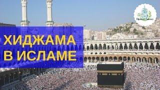 Хиджама в Исламе | Обучение Хиджаме