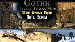 Gothic 3: ReBalance | LTM | ContentMod | Воин | В поисках Знаний