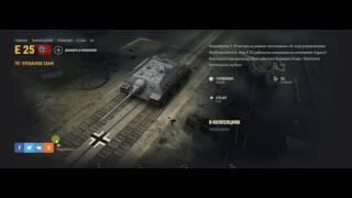 БОНУС КОД для world of tanks на E25 рабочий бонус код 2017