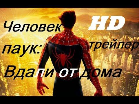 ЧЕЛОВЕК-ПАУК:ВДАЛИ ОТ ДОМА.Фильм человек-паук становится всё лучше и динамичнее.HD трейлер