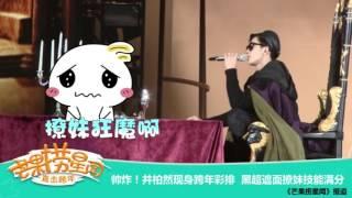 《芒果捞星闻》 Mango Star News: 井柏然黑超遮面现身跨年彩排【芒果TV官方版】
