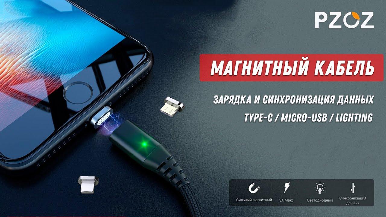 PZOZ Магнитный кабель для заряда и передачи данных / Magnetic usb cable Micro usb Type C и lighting