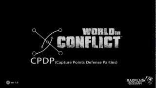 CPDP Сетевая карта для World In Conflict