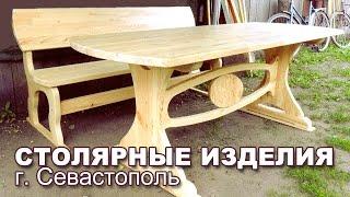 Столярные изделия. Изготовление в Севастополе.(Столярные изделия. Изготовление в Севастополе. Ссылка на видео: http://youtu.be/UvtrXbSNtsk тел: +7978-723-69-56, Сергей Валери..., 2014-12-19T12:39:26.000Z)