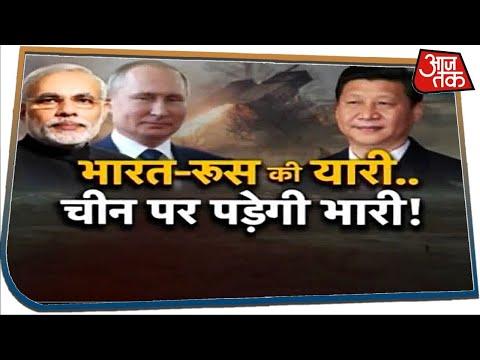 भारत-रूस की यारी...