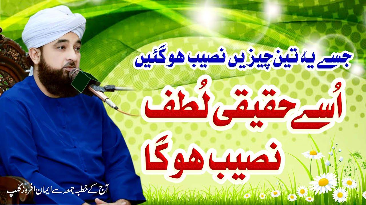 Jise ye 3 cheezain naseeb ho gain , usay haqiqi lutf naseeb hoga | Muhammad Raza Saqib Mustafai