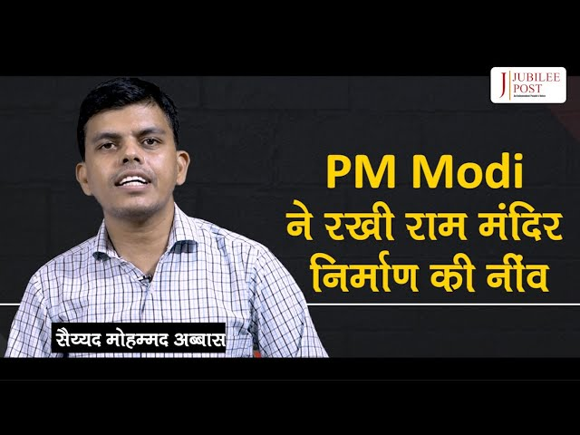 Ram Mandir Ayodhya: PM Modi ने रखी राम मंदिर निर्माण की नींव | Jubilee TV