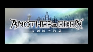 Another Eden:穿越時空的貓 - 事前宣傳影片