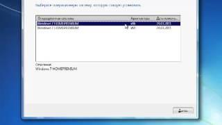 2.6.1. Установка Windows 7 (часть 1)