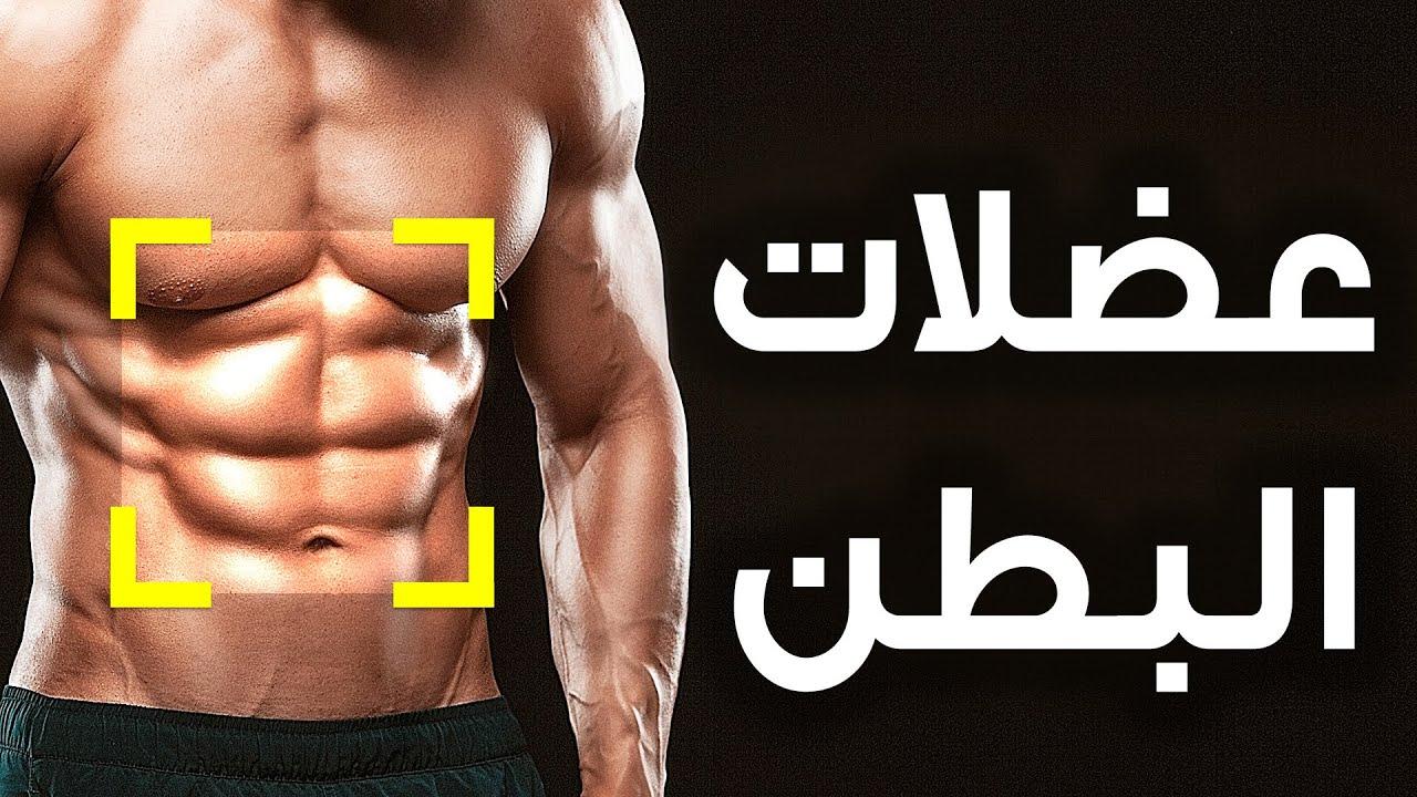 دليل المبتدئين في الحصول على عضلات البطن بشهر واحد