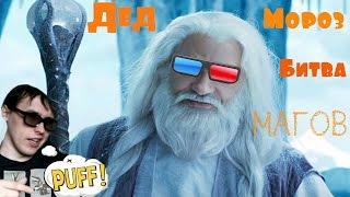 Дед Мороз. Битва Магов обзор #Дед Мороз.2016!?