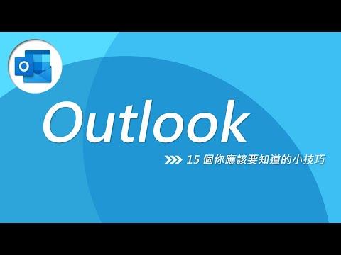 辦公室生存急救包 💉 15 個你應該要知道的 Outlook 小技巧!
