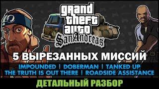 GTA San Andreas - Пять Вырезанных Миссий [Бета Анализ]