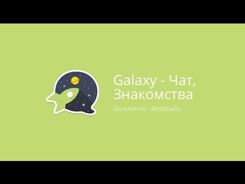галактика знакомств на телефон