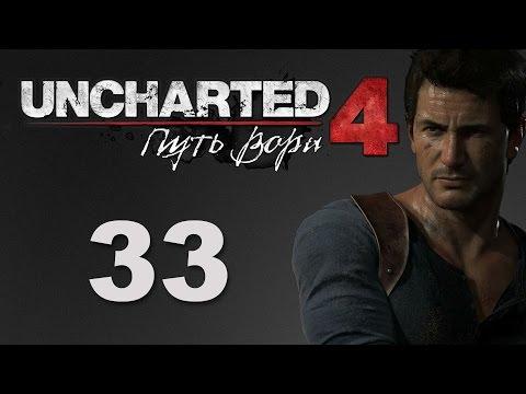 Прохождение UNCHARTED 2 Среди Воров PS4 Стрим YouTube