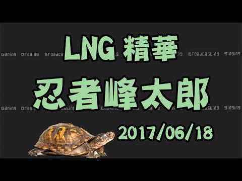 LNG精華 故事接龍:忍者峰太郎 2017/06/18
