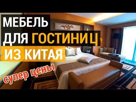 Мебель для гостиниц. Отзыв о мебельном туре в Китай. Мебель для гостиниц из Китая
