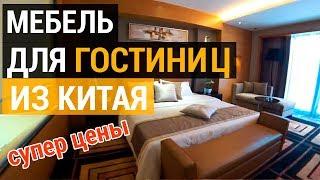 видео Мебель для гостиниц