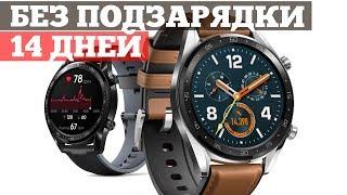 Huawei Watch GT - живут 2 НЕДЕЛИ!