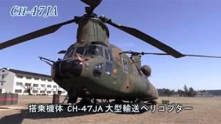 陸上自衛隊が保有する大型輸送ヘリコプターCH-47JA(チヌーク)体験搭乗...
