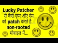 Use Lucky Patcher for non-rooted mobile(Hindi) by abhay TECH