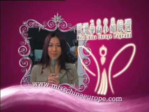 ‪歐洲華裔小姐競選 Miss China Europe Pageant 2008 Promo #‬3