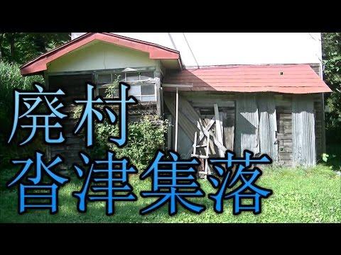 AQ-600QuadCopter空撮  廃村 / 廃墟  折門集落?   by 山梨空撮研究所pandakohno