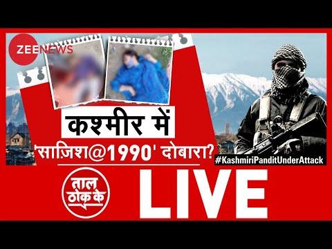 Taal Thok Ke LIVE: Jammu-Kashmir में हिंदुओं की 'Target Killing'?  Terror Attack on Kashmiri Pandits