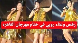 رقص و غناء روبي غي حفل ختام مهرجان القاهره السينمائي