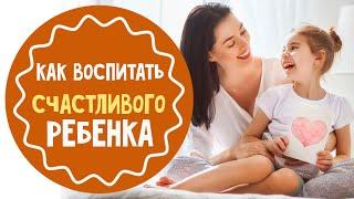 Как воспитать счастливого ребёнка