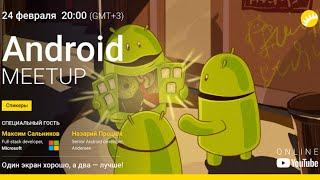 Android Meetup «Один экран хорошо, а два лучше»