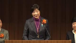 女性首長によるびじょんネットワーク (令和元年11月16日開催)