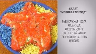 Салат морская звезда / Салат с красной рыбой / Салат /  Салат с креветками / Салат с сыром  / Салаты