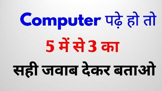 Computer Science | Important questions and answers for competitive exams | General knowledge