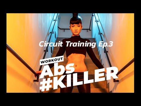 โอมSix Packจงมาา Circuit Training Ep.3 Killer Abs