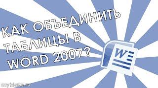 How to merge tables in Word 2007? (Как объединить таблицы в Word 2007?)