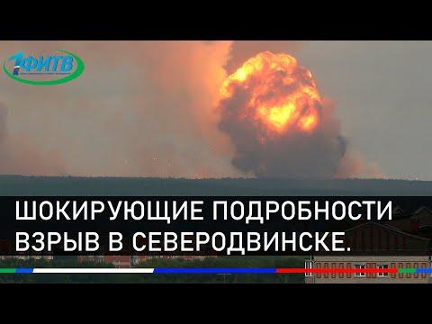 Шокирующие подробности со взрыва в Северодвинске. Ответ Путина.