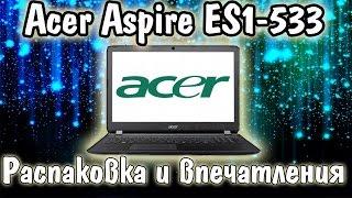 Ноутбук Acer Aspire ES1-533-P4ZP. Распаковка и впечатления.