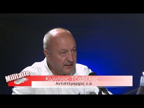 Militaire.gr: Ο Αντιπτέραρχος ε.α Κ.Τζαβέλας λέει αλήθειες για την Πολεμική Αεροπορία