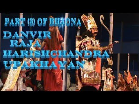 PART ( 3 ) OF BHAONA (ভাওনা ) DANVIR  RAJA HARISH CHANDRA UPAKHYAN